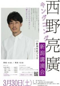 西野亮廣新潟講演会チラシ